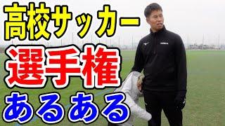 【サッカー】高校サッカー選手権あるあるしたら共感しまくりwww