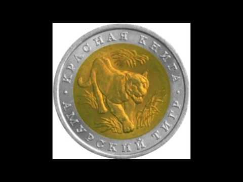 10 рублей Амурский тигр 1992 года