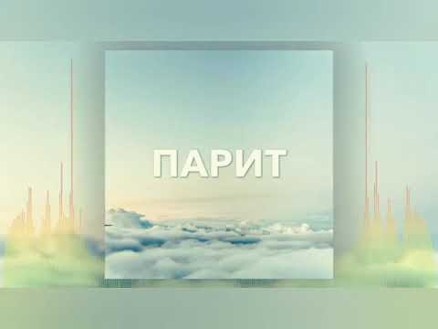 парить/новая христианская песня