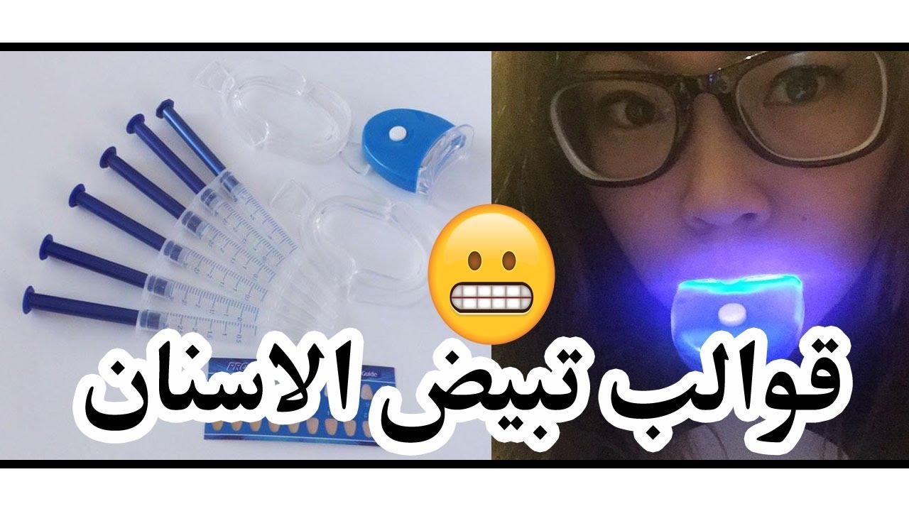 قوالب تبييض الاسنان تجربتي و طريقة استخدامها About Me Blog Company Logo Tech Company Logos