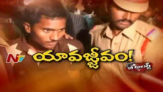 Police Arrests Most Wanted miscreant in Kadapa || Be Alert || NTV