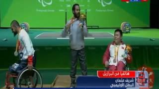 كورة كل يوم  شريف عثمان يحصد الميدالية الذهبية في رفع الأثقال بدورة الالعاب البارليمبية