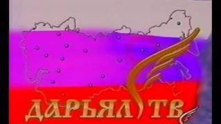Заставка 'Дарьял ТВ' (1999)