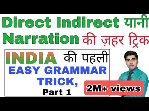 Narration / Direct Indirect जहर