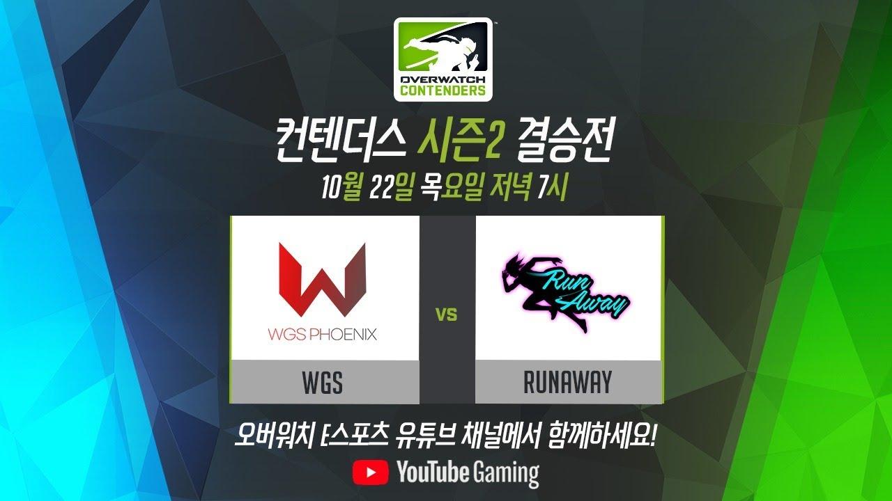 컨텐더스 시즌 2 결승 | 러너웨이 vs WGS 피닉스