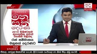 Ada Derana Late Night News Bulletin 10.00 pm - 2018.11.16