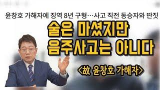 100회. 윤창호군 사망케 한 가해자에게 검찰 구형 8년