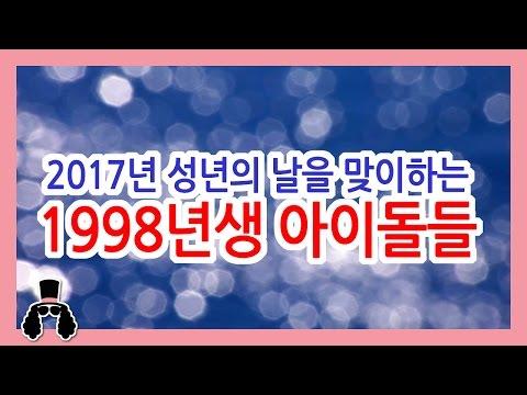 2017년 5월15일 성년의 날을 맞이하는 1998년생 아이돌블   와빠TV