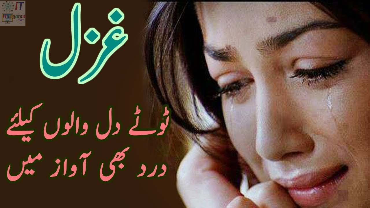 Muhabbat kya hai\Heart Touching Urdu Poetry-Urdu Sad Ghazal-Emotional Songs  very-Heart Broken Sad