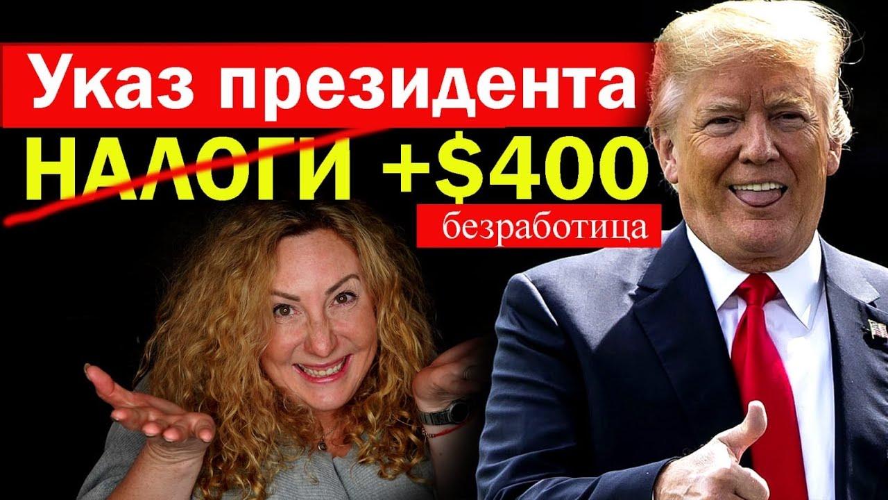 ТРАМП ОТМЕНИЛ НАЛОГИ и добавил $400 к безработице