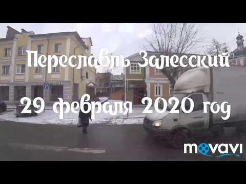 Как выглядит Переславль Залесский, вид из окна автобуса
