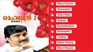 Mehbin Vol 2 | Mappilapattukal | Malayalam