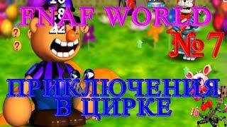 fNAF WORLD - Приключения В Цирке