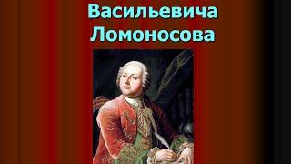 Оды Михаила Васильевича Ломоносова