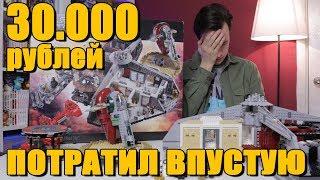 LEGO STAR WARS НЕБЕСНЫЙ ГОРОД - Как выкинуть 30000 рублей