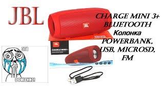 Обзор и тест: JBL Charge mini 3+ Bluetooth Колонка PowerBank, USB, MicroSD, FM