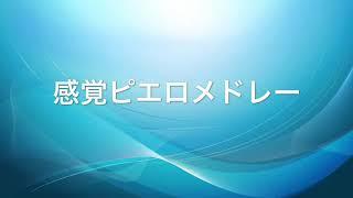 はじめまして、んきょーです! 感覚ピエロの4曲をピアノメドレーにしました〜 初めての投稿です、よろしくお願いします! 1. https://www.youtube.com/w...
