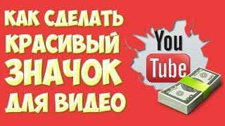 Как сделать красивый значок видео Ютуб. Картинка для видео на YouTube