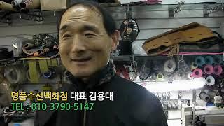 가방전문수리점 명품수선백화점 김용대대표 인터뷰 국제협상…