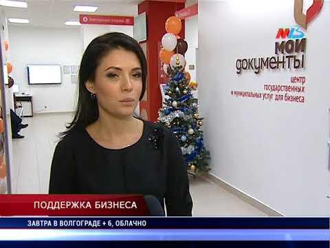 В Волгоградской области расширяется инфраструктура поддержки бизнеса