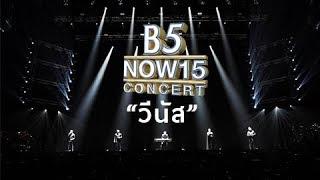 B5 NOW 15 CONCERT - วีนัส [Live]