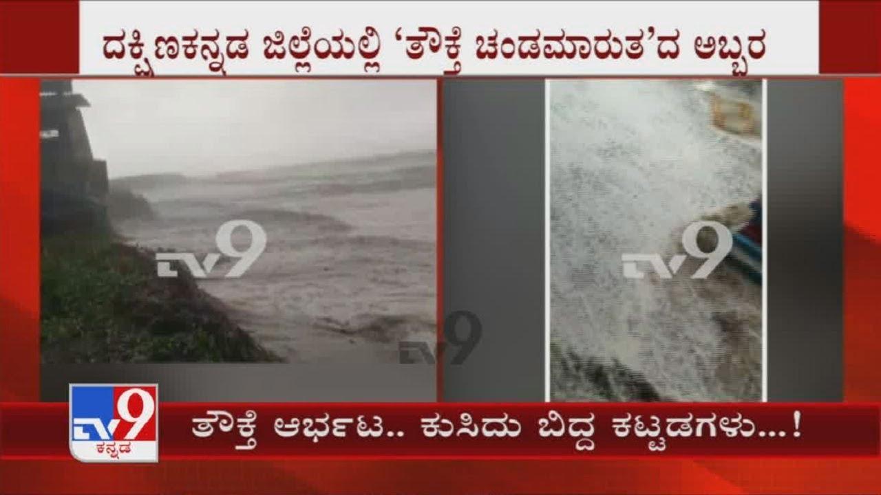 Cyclone Tauktae Hits Karnataka Coast; ದಕ್ಷಿಣ ಕನ್ನಡ ಜಿಲ್ಲೆಯಲ್ಲಿ ತೌಕ್ತೆ ಚಂಡಮಾರುತದ ಅಬ್ಬರ..!