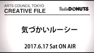 毎週土曜日8:00-12:00 ON AIR「Radio DONUTS」 コーナー:ARTS COUNCIL ...
