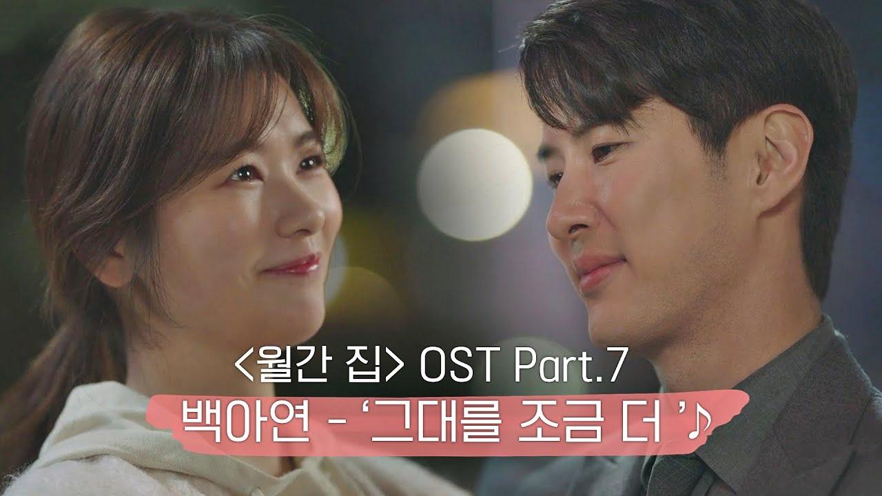 [MV] 백아연 - '그대를 조금 더' 〈월간 집(monthlyhome)〉 OST Part.7 ♪   JTBC 210729 방송