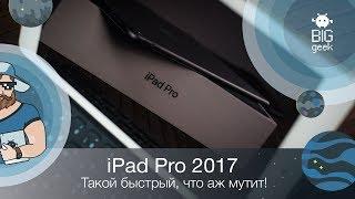 Мы увидим ЭТО в iPhone 8?! – Обзор и распаковка iPad Pro 10.5 (2017) ► BIG GEEK