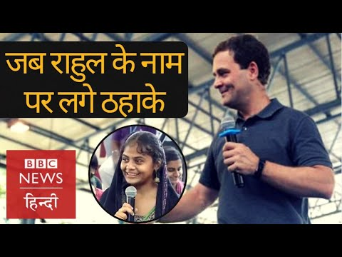 Rahul Gandhi's funny moment with students at Stella Maris Women's College, Chennai (BBC Hindi)
