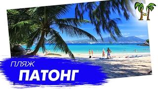 Пляж Патонг | Patong Beach
