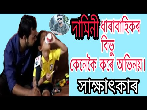 Interview with assamese mega serial damini child actor Bibhu - Fulfill Your Dream