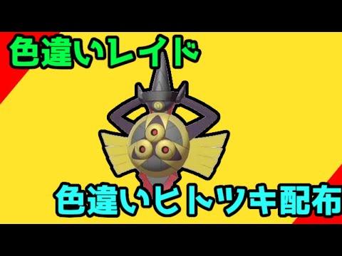 剣盾 ギルガルド ポケモン