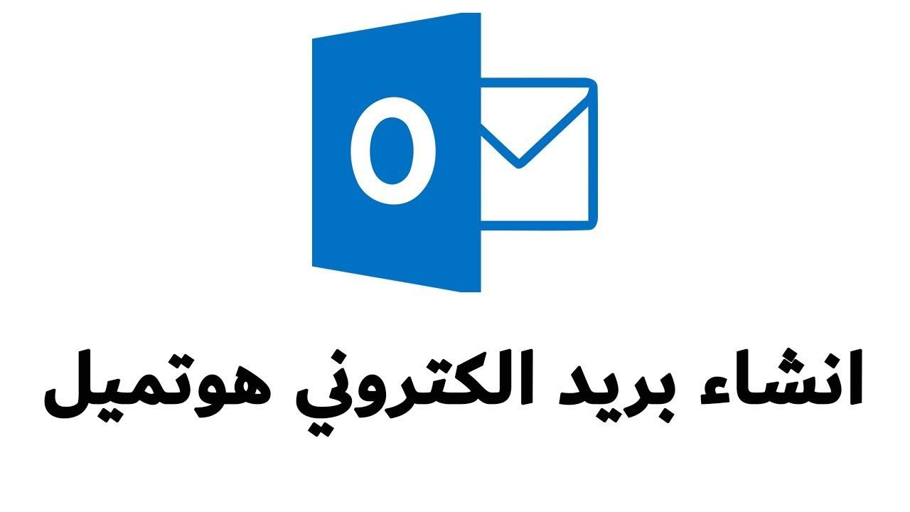 تسجيل الدخول لهوتميل hotmail  بانشاء حساب ايميل بريد الكتروني جديد