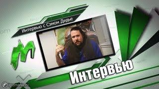 ✈ StarCraft 2: Heart of the Swarm - Интервью с Сэмом Дидье