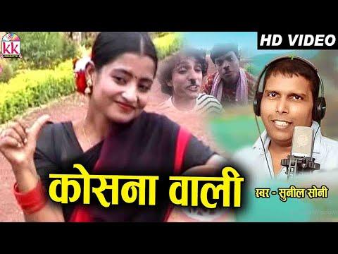 Sunil Soni | Cg Song | Kosna Wali | Rajendra | Sadhna | Beni Prasad | Chhattisgarhi Geet | AVM STU.