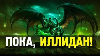 пРОЩАНИЕ ИЛЛИДАНА  WoW legion 7.3