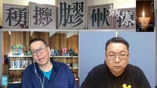 六四香港戒嚴  納入大灣區教育規劃 香港高速崩潰 - 04/06/21 「政治咖哩飯」長版本