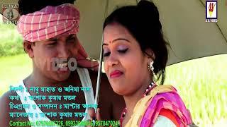 আমার জমিন চাস কোরে -  Purulia Bangla Song 2018 | Amar Jomin Chas Kore | Bengali/ Bangla Song