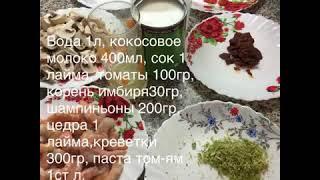 Суп том-ям с креветками и кокосовым молоком