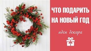 видео Что подарить директору мужчине и женщине на День рождения и Новый год