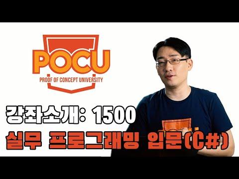 강좌소개: 1500 실무 프로그래밍 입문 (C#)