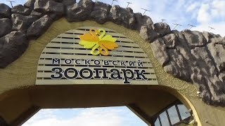 Московский Зоопарк !!! Moscow zoo.