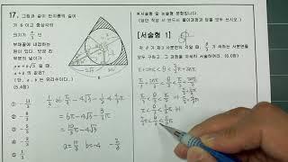 고2 수학1 1학기 중간고사 기출문제 삼각함수 002