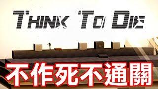 【Think to die】不作死不通關?! thumbnail