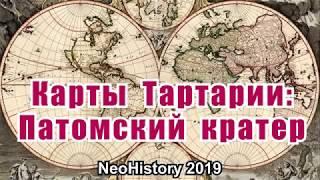 Реальны ли карты Тартарии? Патомский кратер
