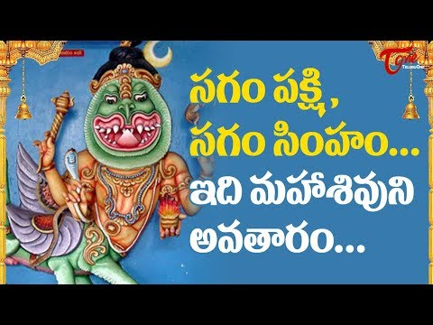 Lord Shiva's Avatar Sharabha Full Story   BhakthiOne