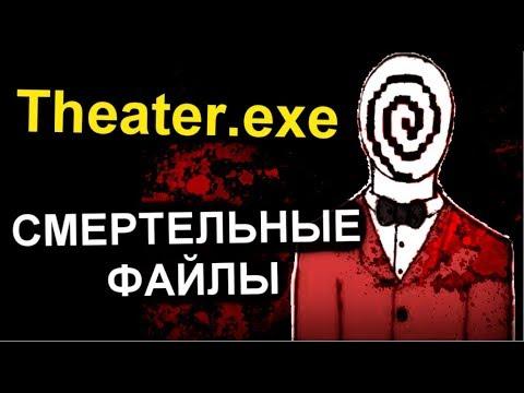 СМЕРТЕЛЬНЫЕ ФАЙЛЫ - Театр.ехе