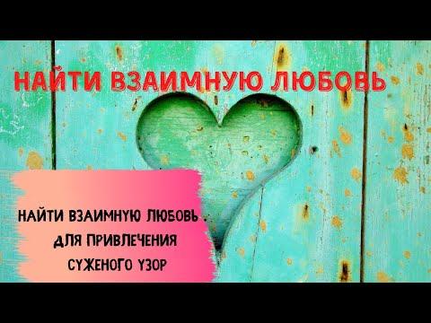 Найти взаимную любовь . Для привлечения суженого Узор