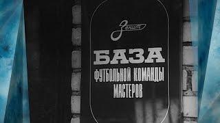 """«Легенды """"Зенита""""»: «Зенитовская Мекка»"""